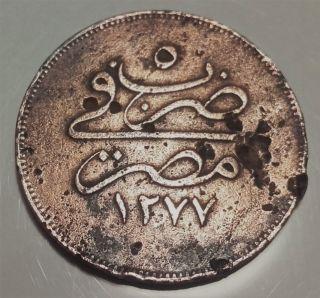 Egypt Coin 20 Para 1277//5 (circulated) Ottoman Empire Abdul Aziz photo