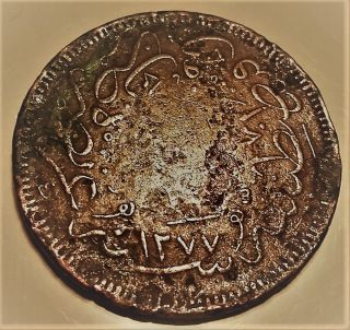 Turkey Coin 40 Para 1277//4 (circulated) Ottoman Empire Abdul Aziz photo