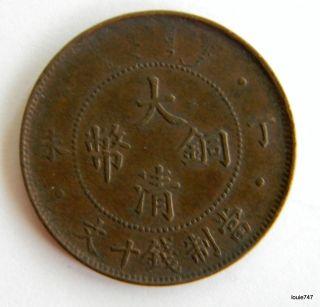 China - Qing Empire Guang Xu 4 Dots On Reverse Hu - Bue Copper Ten Cash Coin Nd photo