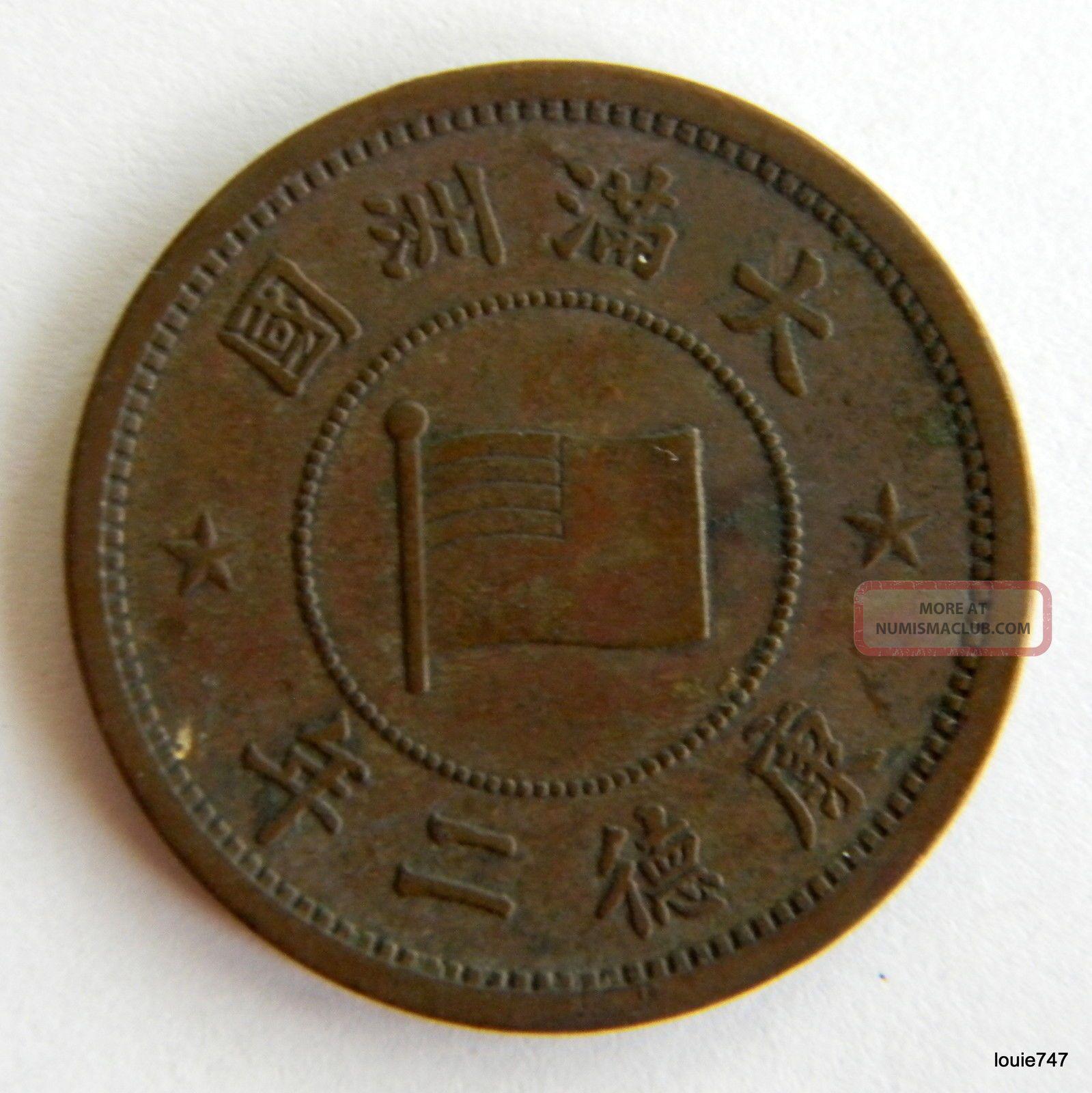China - Manchukuo Copper One Cent Coin Kang - Te Year Two China photo