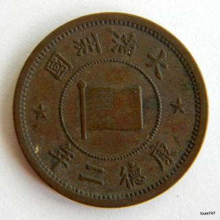 China - Manchukuo Copper One Cent Coin Kang - Te Year Two photo