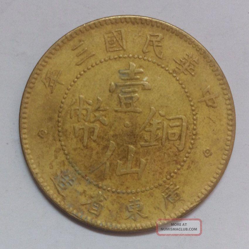 China Ancient Dynasty Coin (1914 Guang Dong) China photo