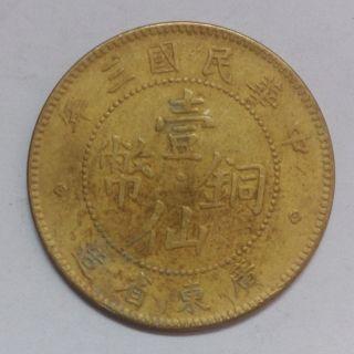 China Ancient Dynasty Coin (1914 Guang Dong) photo