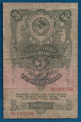 Russia Ussr State Treasury Note 3 Rubles 1957 P - 219 Type Ii Scroll Pattern photo