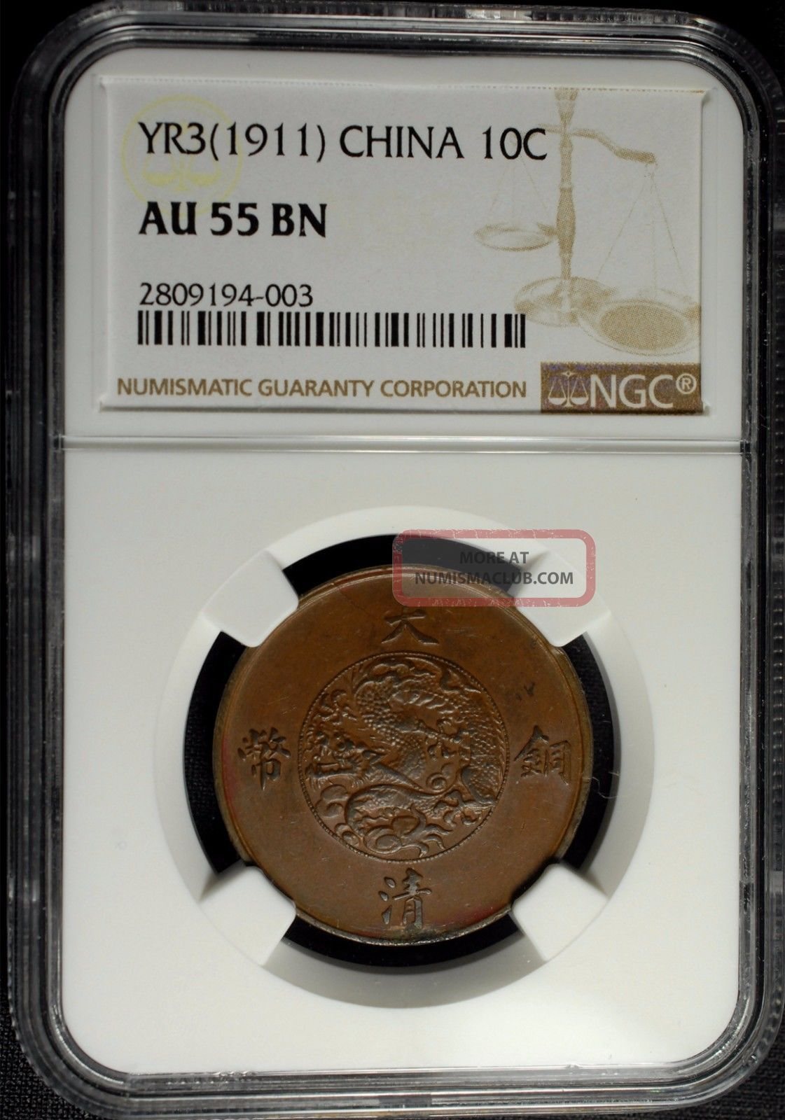 ✪ 1911 China Empire Hsüan - Tung Year - 3 10 Cash Ngc Au 55 Sharp Details ✪ China photo