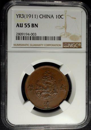 ✪ 1911 China Empire Hsüan - Tung Year - 3 10 Cash Ngc Au 55 Sharp Details ✪ photo