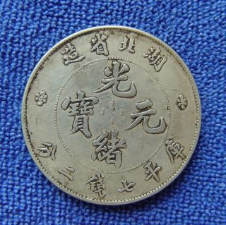 1904 Chinese Coin Hupeh Province Dragon Silver Coin photo