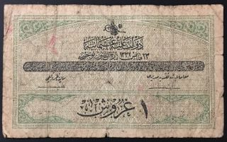 1332 Ah Turkish 1 Kurush,  Ottoman Islamic Empire,  One Piastres Banknote,  Turkey.  1 photo