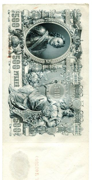 Russia 500 Rubles 1912 P - 14 Xf Extra Large Size photo