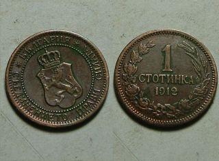 Rare Coin Kingdom Of Bulgaria 1912 World Europe 1 Stotinka/wreath/lion photo