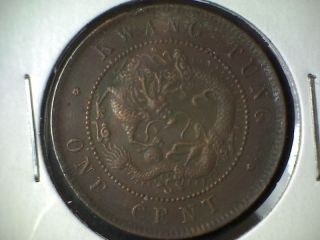 China Kwang Tung One Cent Coin photo