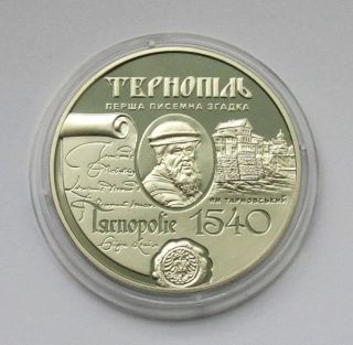 Ukraine 475 Years Of The First Written Mention Of Ternopil 5 Hryven 2015 Unc photo