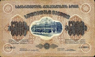 Georgia 5,  000 5000 Rubles 1921 P - 15a Vg With Watermark Monograms Circulated 210 photo