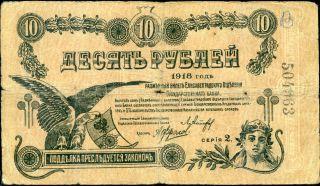 Russia - Ukraine & Crimea 10 Rublei 1918 P - S323ba Vg Elizabetgrad Circulated 209 photo
