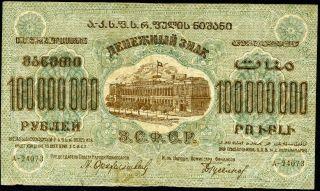 Russia Transcaucasia 100.  000.  000 Rubles 1924 Vg P - S636 Circulated 176 photo