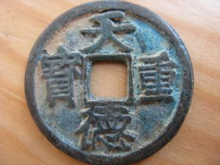 Collect Ancient China Dynasty Bronze Dian De Cong Bao Copper Money Coin Bi photo