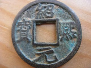 Collect Ancient China Dynasty Bronze Shao Yuan Xi Bao Copper Money Coin Bi photo