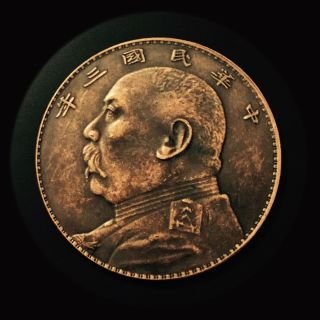 1914 Year 3,  Copper Pattern Coin,  Fatman Dollar Yuan Shikai,  National Of China Rep. photo