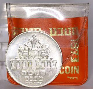 1973 Hanukka Israel 5 Lirot Silver Coin Medal Babylonion Lamp Silver photo