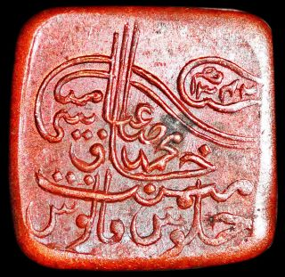 India - Bahawalpur State - Sadiq Muhammad - Ah 1342 - Square Paisa - Rare A64 photo