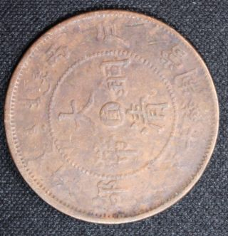China Copper Coin - Tai Ching Ti Kuo 101 photo