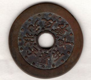 Chinese Old Mysterious Esen (picture Coin) Temple Ritual Mon Buddha? 853 photo