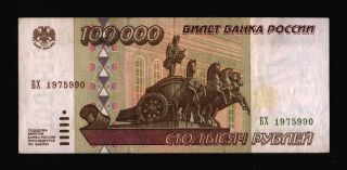 100000 Rubles - Russia (russie) - 1995 - Xf,  Banknote - Bkh photo