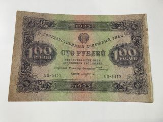 100 Rubles 1923 Russia Rouble Rubla Rsfsr Ruble Soviet 1 Hundred photo