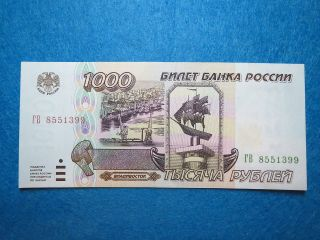 Russia 1995 1000 Rubles Banknote [101] photo