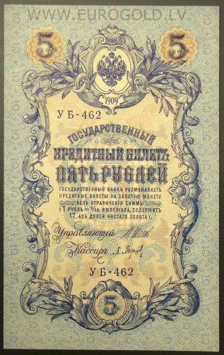 Russia 5 Rubles 1909 (1917) Issue Shipov - Barishev Sign P - 35 Unc photo