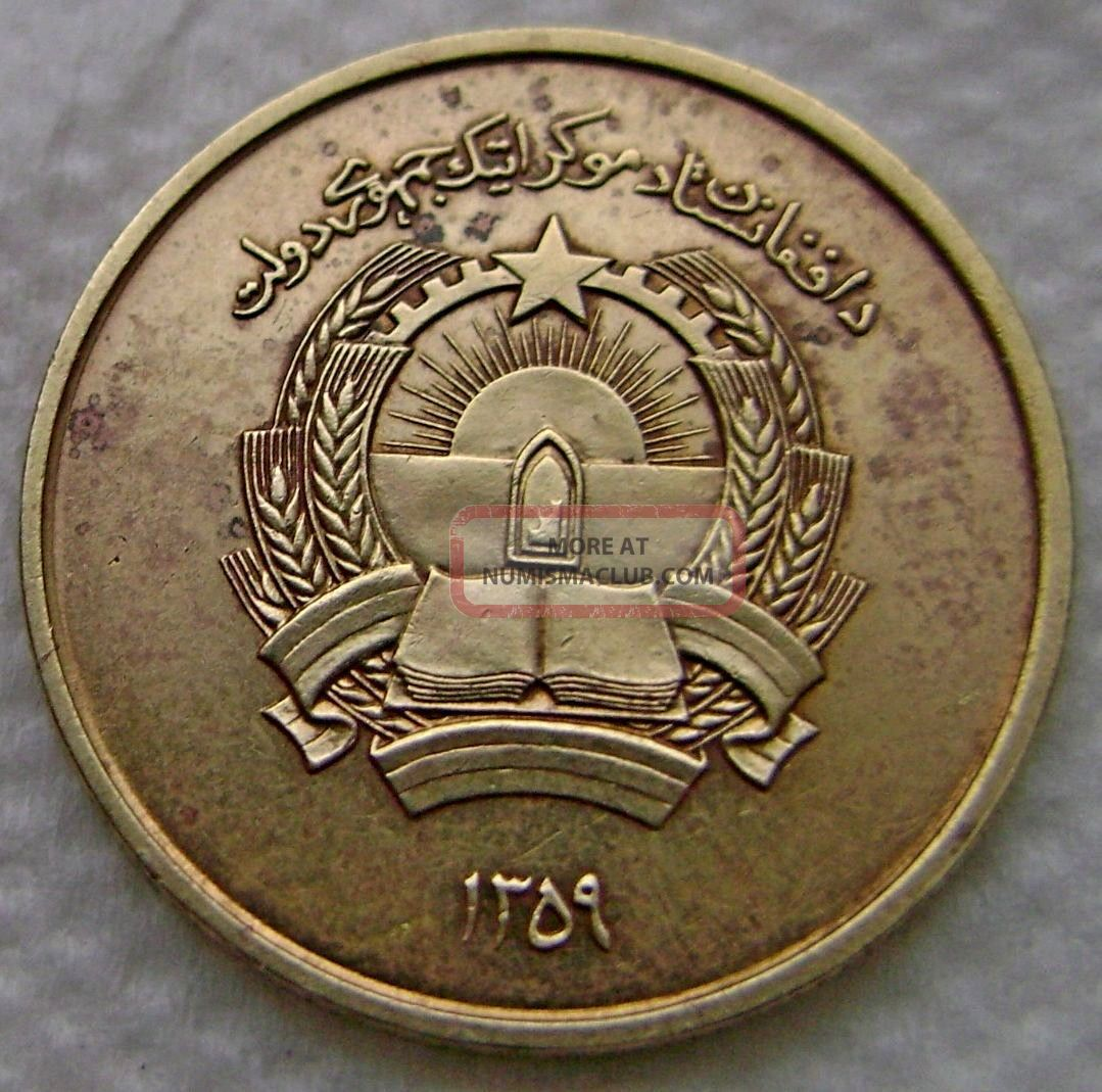 Afganistan.  25 Pul,  1980 - Bronze Middle East photo