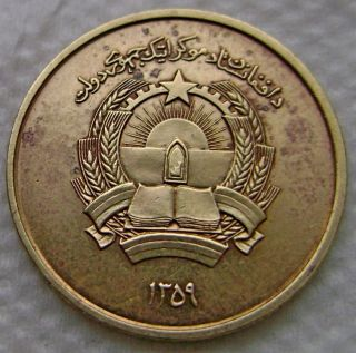Afganistan.  25 Pul,  1980 - Bronze photo