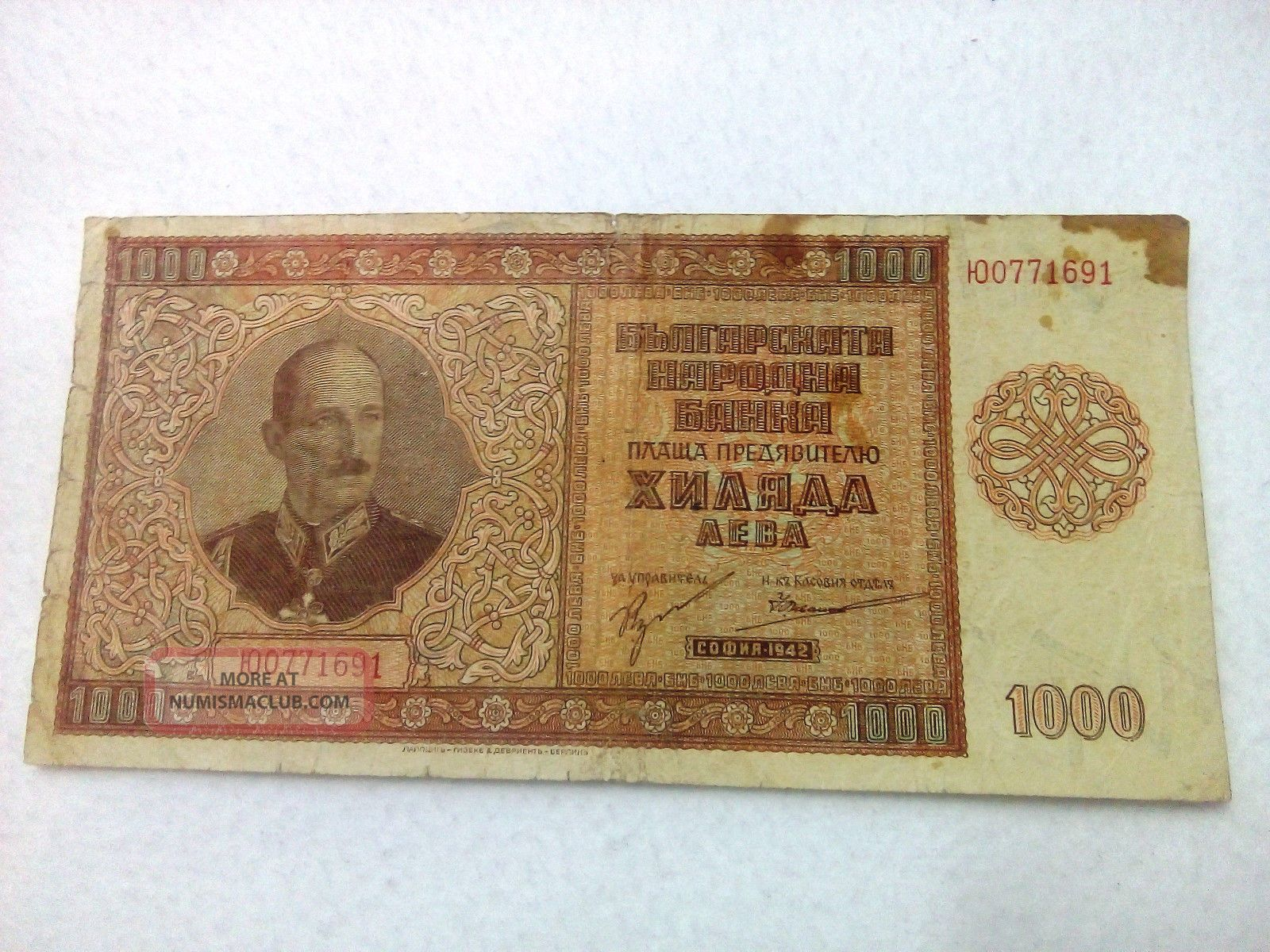 Top Offer One Of Most Rare Bulgaria Banknote 1000 Leva 1942 Rrr Europe photo