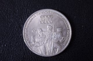 Ussr,  Russia,  3 Roubles,