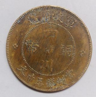 China Ancient Dynasty Copper Coin(si Chaun Tong Bi) 090 photo