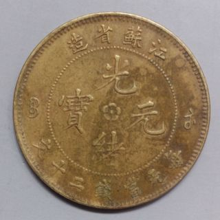 China Ancient Dynasty Copper Coin(guang Xu Jiang Su) 090 photo
