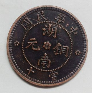 China Ancient Dynasty Copper Coin(min Guo Hu Nan) photo