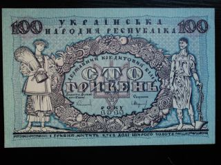 Ukraine 100 Hryven 1918,  Vf photo
