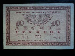 Ukraine 10 Hryven 1918,  Fine photo