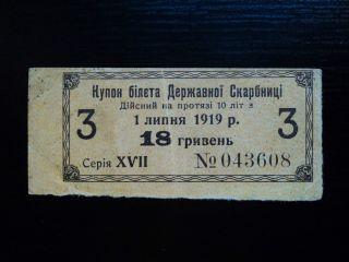 Ukraine 18 Hryven 1919,  Circulated Banknote photo