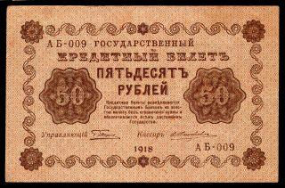 Russia 50 Rubles 1918 Pyatakov - Zhikharev АБ - 009 Pick 91 Fine photo