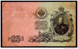 Russia 25 Rubles 1909 Konshin - Chikhirzhin Imperial Govern Be753601 Pick 12a Vg/f photo