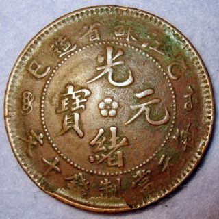 10 Cash Kiang - Soo Guang Xu,  Dragon Copper 10 Cash 1905 Ad photo