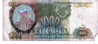 Russia 1993 1000 Ruble Currency photo