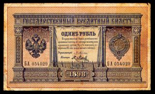 Russia 1 Ruble 1898 Pleske - Metz Imperial Government БА 054029 Pick 1a G/vg photo