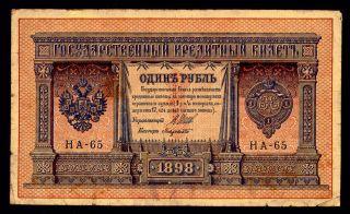 Russia 1 Ruble 1898 Pleske - Lavrovskiy Imperial Government Ha - 65 Pick 15 Fine photo
