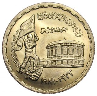 Egypt 20 Piastres Coin 1989 Km 676 October War Unc - De04 photo