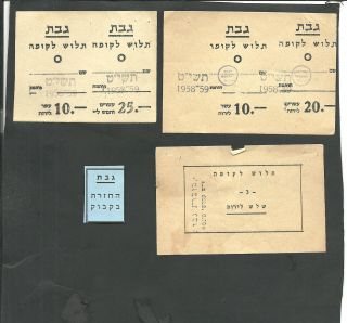 1950s - 1960s Israel Kibbutz Gvat 7 Inner Private Money Coupons photo