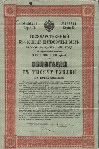 Russia / Bond 1000 Rubles,  At 5 1/2,  1916,  Rare Circulated Bond photo