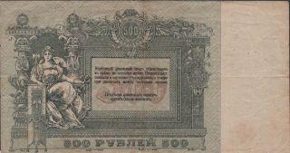 Russia 500 Rubles 1918 Prefix Ao Circulated Banknote photo